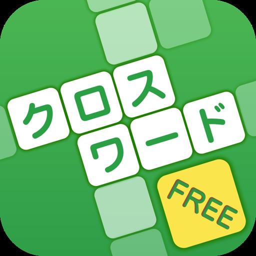 クロスワード 無料 ひまつぶしや脳トレに頭が良くなるパズルゲーム 簡単操作でサクサククリアー (game)