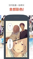 Screenshot of comico 台日韓新人漫畫創作天天更新