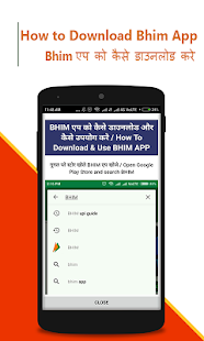 Guide For BHIM Aadhaar Payment APK for Bluestacks