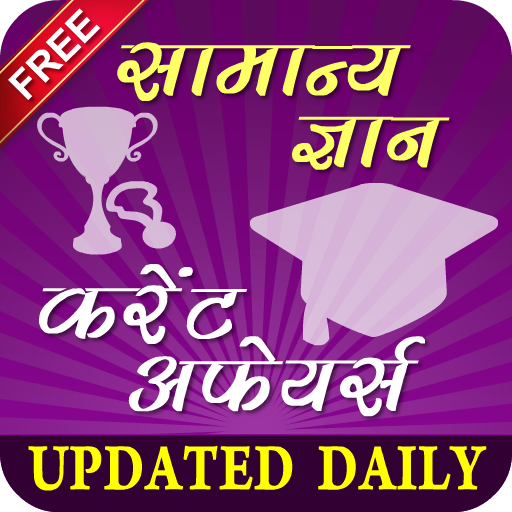GK in Hindi 2018 : General Knowledge Quiz (app)