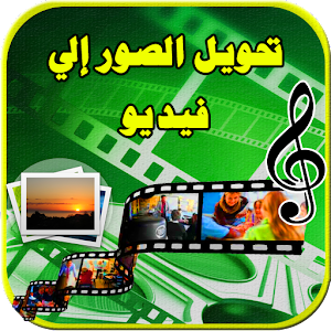 تحويل .. file APK for Gaming PC/PS3/PS4 Smart TV