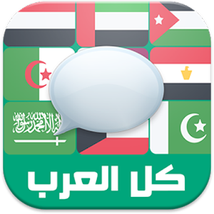 It works without a phone number and email without know new friends from all Arab countries APK Icon