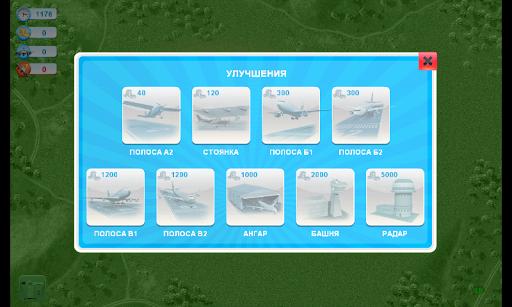 Аэропорт. Диспетчер. ПРО - screenshot