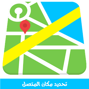 Download تحديد مكان المتصل 2016 Joke For PC Windows and Mac