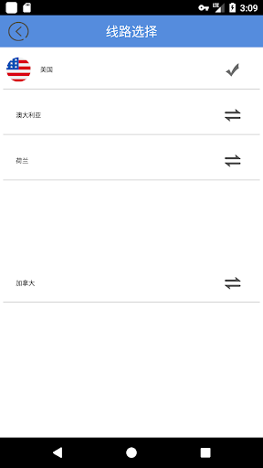 萤火虫vpn-免费翻墙神器-无需注册(比Psiphon蓝灯天行自由门SuperVPN更好用) screenshot 3