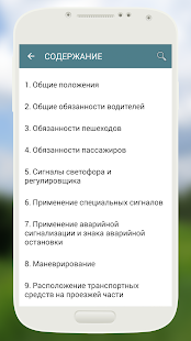 App ПДД Казахстан 2017 APK for Windows Phone