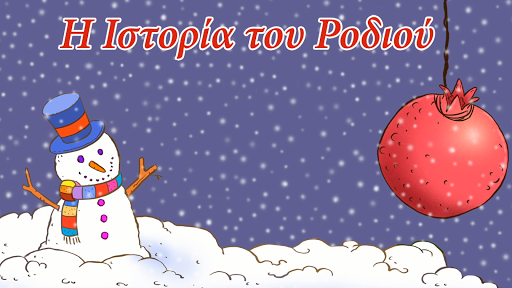 Ellinopoula.com-Learn Greek and find out about the tradition of the pomegranate with our short story.