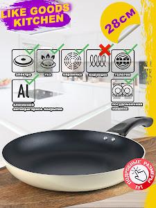 Сковорода серии Like Goods, LG-11926