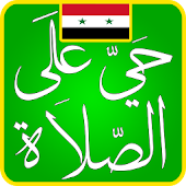 APK App Syria Prayer Times for BB, BlackBerry
