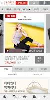 Screenshot of 롯데홈쇼핑 LOTTE Homeshopping