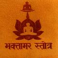 Jain Bhaktamar Stotra APK for Bluestacks