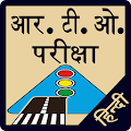 App RTO Exam in Hindi APK for Kindle