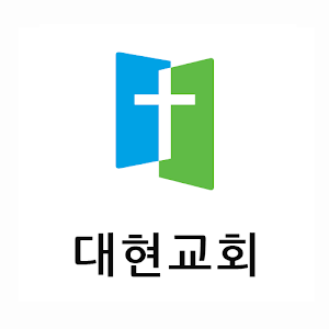 Download 대현교회 For PC Windows and Mac