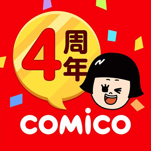 comico/人気オリジナル漫画が毎日更新 (app)