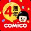 comico/人気オリジナル漫画が毎日更新