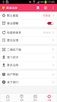 Screenshot of 星座运势