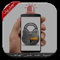 Download تنبيه عند لمس الهاتف (بدون نت) APK to PC
