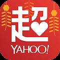 Yahoo奇摩超級商城 -行動購物推薦,好康商品天天優惠