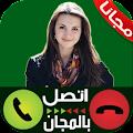 App اتصال مجاني بأي رقم Prank APK for Windows Phone