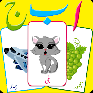 Urdu Flash Cards for Kids
