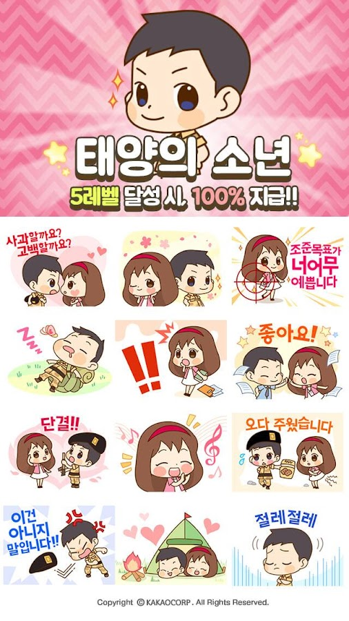 아이러브쇼핑 for Kakao Screenshot