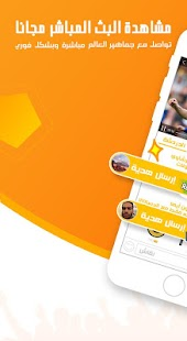 App كورة كافيه - مباريات اليوم APK for Windows Phone