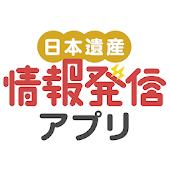 Free 日本遺産情報発信アプリ〜信濃川火焔街道〜 APK for Windows 8