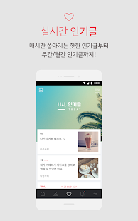 App Daum Cafe - 다음 카페 APK for Kindle