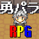 Action rpg of Hero of paradox ~ 2d Dodd -