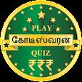 Tamil Crorepati Quiz Game