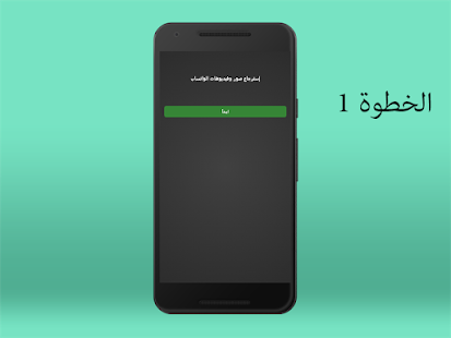 إسترجاع صور وفيديوهات وا Prank for Lollipop - Android 5.0