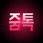 Download 줌톡-돌싱,애인,소개팅,채팅,만남,챗,톡,영상,야시맘 APK on PC