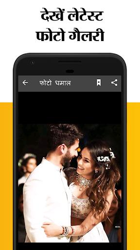 Hindi News App:Hindi NewsPaper,Daily Samachar Live screenshot 6