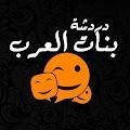 شات دردشة بنات العرب