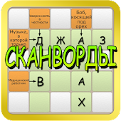 Game Сканворды 2017 APK for Kindle