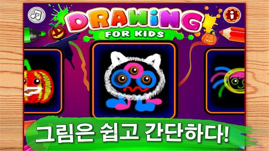 어린이를 위한 그리기! 유아용 학습 게임 동물! 유아 및 유치원 교육 무료 2 3 4 이미지[1]