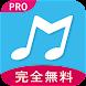 音楽アプリダウンロード無料: ミュージック聴き放題プレーヤーPRO (無料 音楽 ダウンロード不可)
