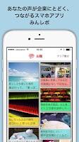 Screenshot of みんレポ 「あなたと企業が繋がるアプリ」