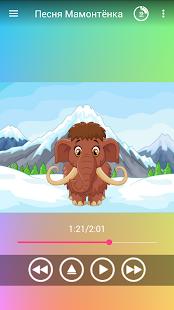App Детские песни без интернета APK for Windows Phone