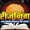 Aptitude Reasoning Trick Hindi