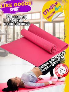Коврик для йоги,GD-11682