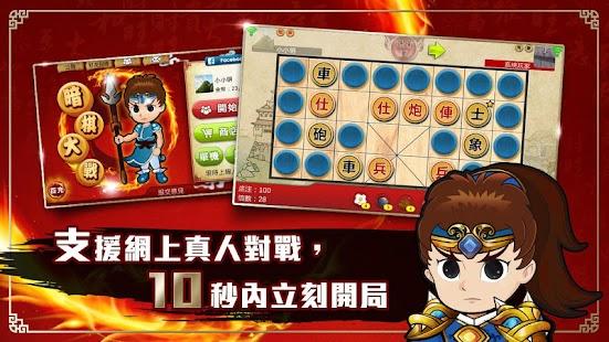 暗棋大戰Online for pc