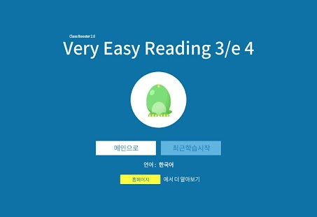 Very Easy Reading 3/e 4 - screenshot