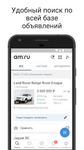 Am.ru — купить и продать авто screenshot 2