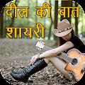 Free Dil Ki Baat Shayari Ke Sath APK for Windows 8