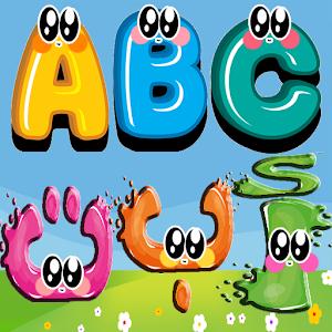 تعليم الحروف العربية و الحروف الانجليزية للاطفال For PC / Windows 7/8/10 / Mac – Free Download