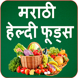 Healthy Foods Marathi