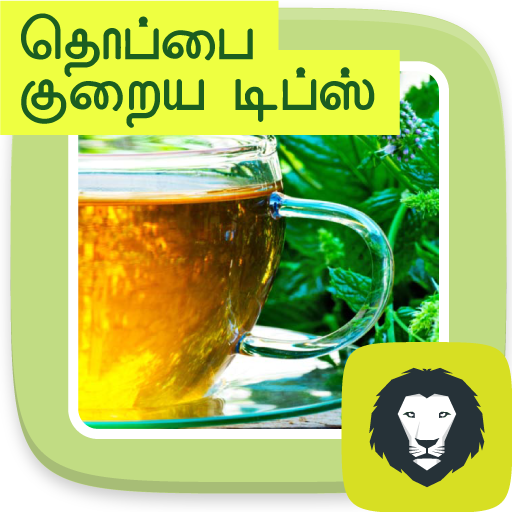 Weight Loss Tips in Tamil Reduce Belly Fat (app)