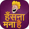 Hindi Chutkule Indian Jokes 2017 APK for Bluestacks