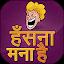 Hindi Chutkule Indian Jokes 2017